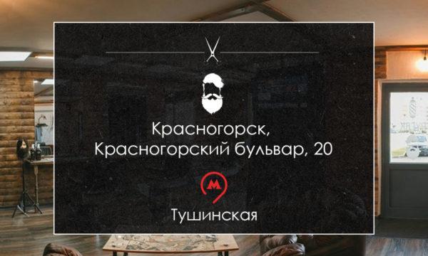Красногорск, Красногорский бульвар, 20