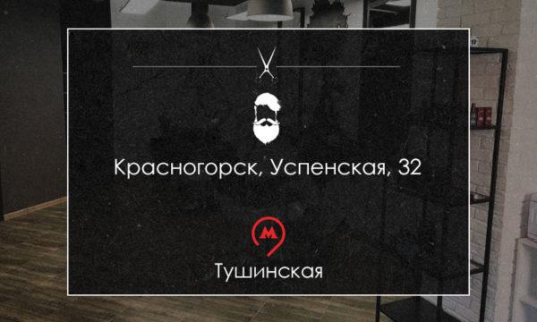 Красногорск, Успенская улица, 32