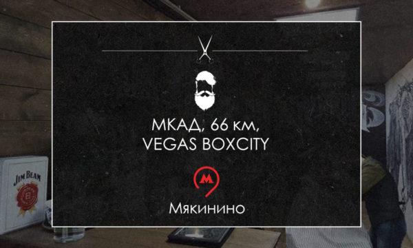 МКАД, 66 км,VEGAS BOXCITY