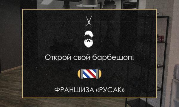 Франшиза Русак